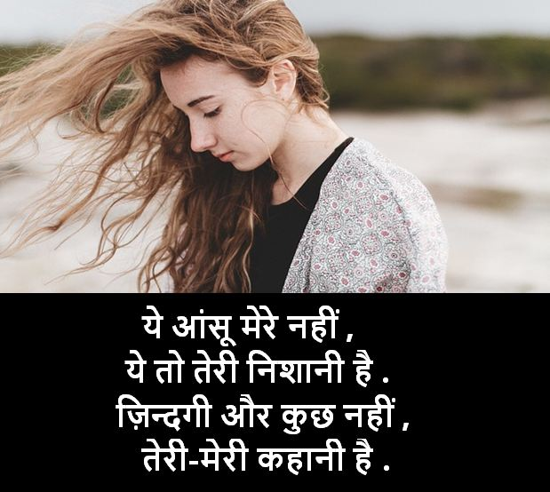 sad shayari images download, sad shayari images