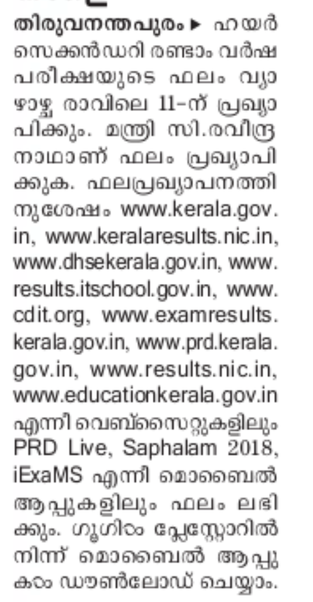 KERALA PSC TIPS: Plus Two Result 2018, Higher Secondary
