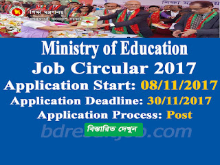 Ministry of Education  Assistant Programmer Job Circular 2017