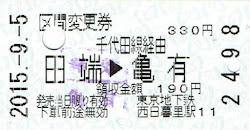 東京メトロ 区間変更券 田端→亀有
