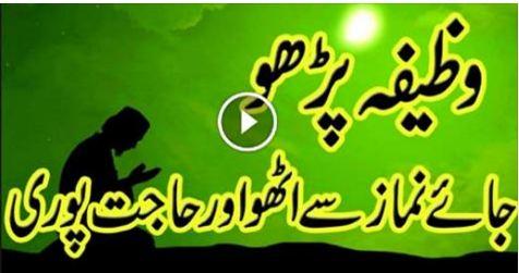 totkay, urdu totkay, Wazifa Parho aur Dua Pori,