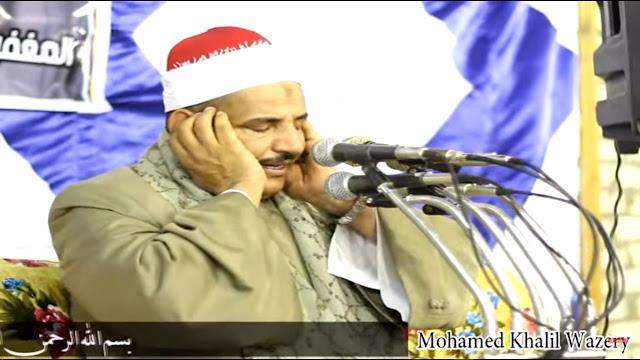 الشيخ-محمود-سلمان-الحلفاوي وما-تيسر-من-سورة-الواقعة