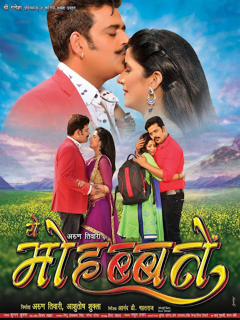 Ye Mohabaten - Bhojpuri Movie Satr casts, News, Wallpapers, Songs & Videos