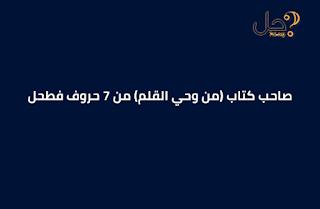 صاحب كتاب (من وحي القلم) من 7 حروف فطحل