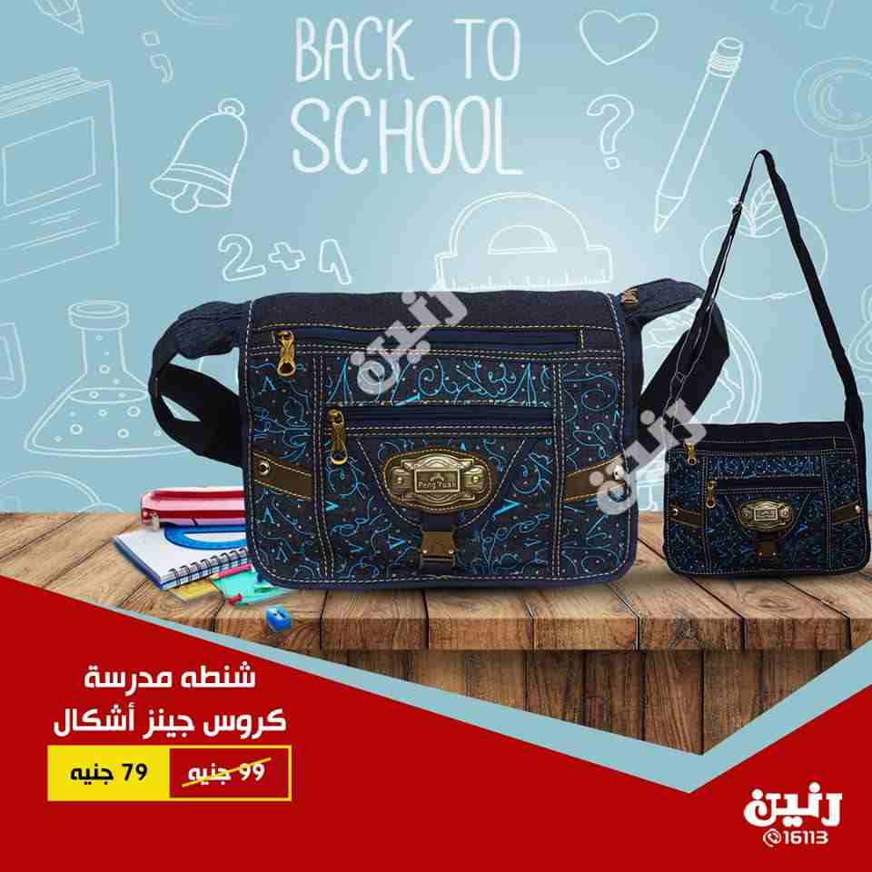 عروض رنين الاثنين والثلاثاء 13 و 14 اغسطس 2018 مستلزمات المدارس