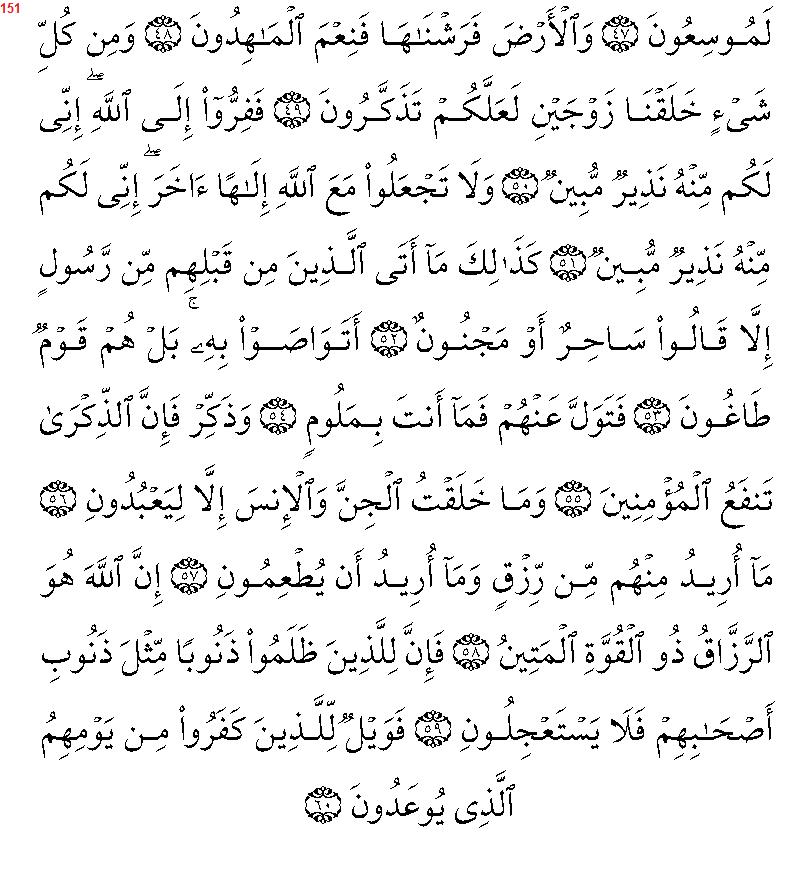 تفسير الآية 7 إلى 30 من سورة