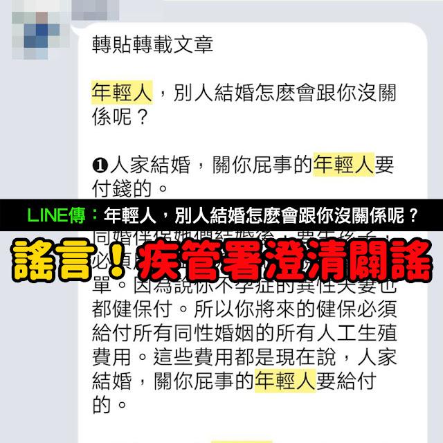 年輕人 別人結婚怎麽會跟你沒關係呢 同婚 台灣愛滋 健保 謠言
