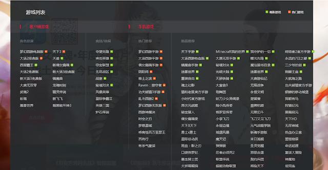 網易遊戲列表
