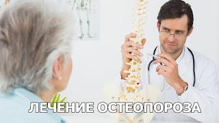 Денситометрия Одесса, Цена, Где сделать? Центр Лечение Остеопороза в Одессе. Рентгеновская и Ультразвуковая денситометрия Одесса