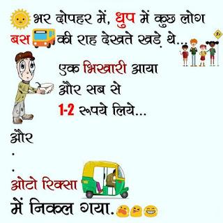 Mind Tricks Jokes: 1 Bhikhari aaya Auto Rickshaw me Nikal gya