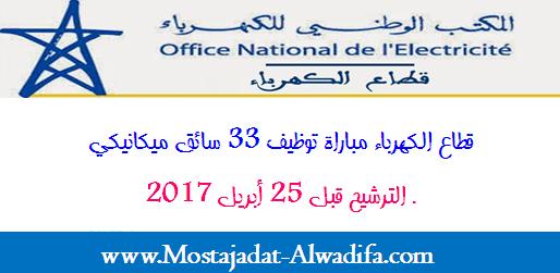 قطاع الكهرباء مباراة توظيف 33 سائق ميكانيكي. الترشيح قبل 25 أبريل 2017