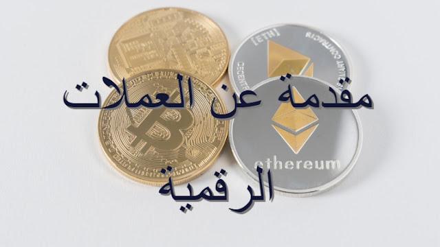 مقدمة عن العملات الرقمية