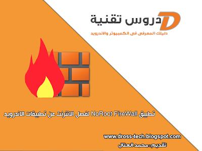 تطبيق NoRoot Firewall لحجب الانترنت عن بعض تطبيقات الاندرويد
