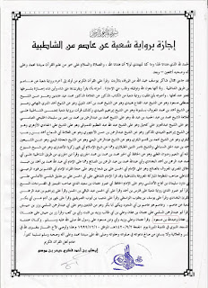 Pembacaan Al-Quran Bersanad
