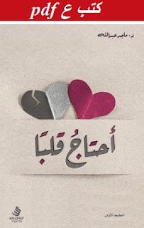 تحميل رواية أحتاج قلبا pdf ماجد عبدالله