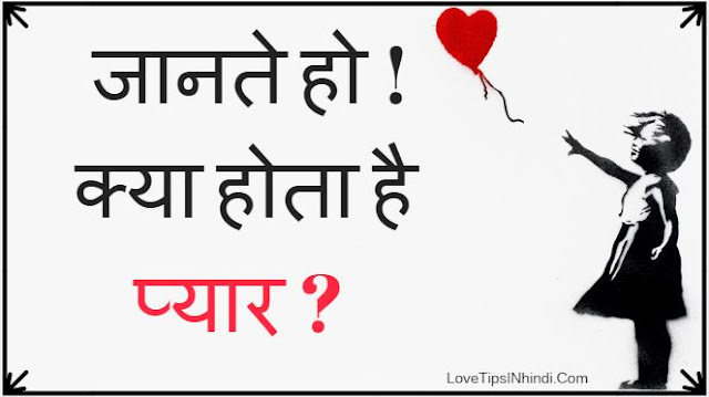 defination of love in hindi