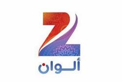 مشاهدة قناة زي الوان Zee Alwan بث مباشر