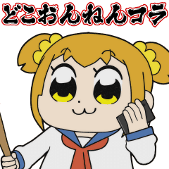 Animated POP TEAM EPIC Sound Stickers 2