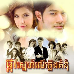 Pka Sne Ler Komnum [30 End] Thai Khmer Movie