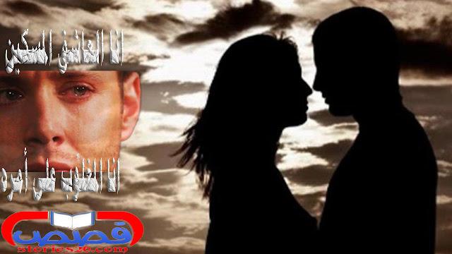قصص رومانسية | قصة العاشق المسكين من أقوى قصص الحب والرومانسية
