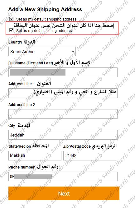 طريقة كتابة عنوان الشحن
