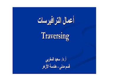 كتاب عن شرح الترافيرس pdf