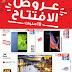 Best Al Yousifi Kuwait - Anniversary Offers