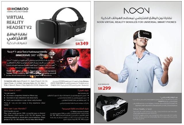 اسعار نظارات الواقع الافتراضى فبراير 2017 من دليل التسوق مكتبة جرير