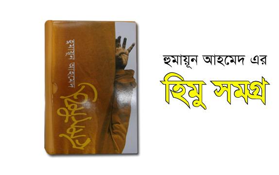 pdf book download bangla himu