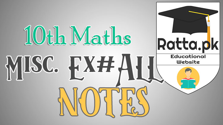 Matric 10th Maths Objectives Notes Solved - MCQs and Short Questions