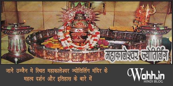 mahakal-ujjain-history-in-hindi