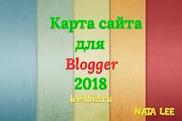 Карта сайта для Blogger 2018