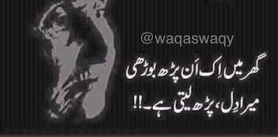 Ghar Main Ek