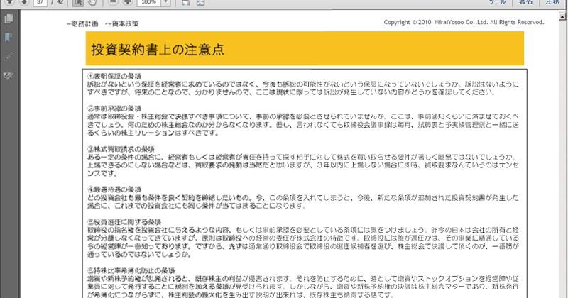 pdf アクロバット 文字の削除