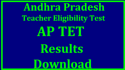 APTET 2018 Results For Paper 1, 2, 3 – AP TET Result, Cut off marks & Merit list @ aptet.apcfss.in AndhraPradesh TET Results 2018. Download APTET 2018 Rank Card and Merit List available from aptet.apcfss.in | AP TET Results 2018-2019 Date 19th March | APTET Cut Off Marks, Merit List, Score Card | AP TET 2018 Results – Check AP TET Paper 1,2,3 Results, Cutoff Marks, Merit List @ aptet.apcfss.in | APTET Result 2018 / Andhra Pradesh Teachers Eligibility Test Result 2018 | APTET Result 2018 (cse.ap.gov.in) – Check Here APTET Results 2018 | AP TET RESULT 2018 | CHECK ANDHRA PRADESH TEACHERS ELIGIBILITY TEST SCORE CARD, CUT OFF & ANSWER KEYS @APTET.CGG.GOV.IN| AP TET Result 2018 | Check Andhra Pradesh Teachers Eligibility Test Score Card, Cut Off Answer Keys @aptet.cgg.gov.in | AP-tet-andhra-pradesh-state-eligibility-test-2018-results-for-paper-1-2-3-cutoff-marks-merit-list-download-aptet.apcfss.in APTET 2018 Results For Paper 1, 2, 3/2018/03/AP-tet-andhra-pradesh-state-eligibility-test-2018-results-for-paper-1-2-3-cutoff-marks-merit-list-download-aptet.apcfss.in.html