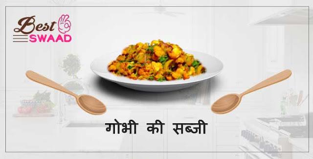 gobhi ki sabji in hindi