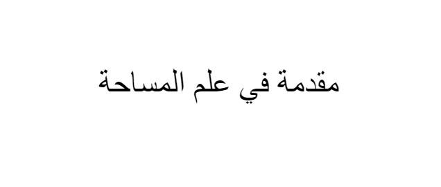 كتاب مقدمه في علم المساحه pdf