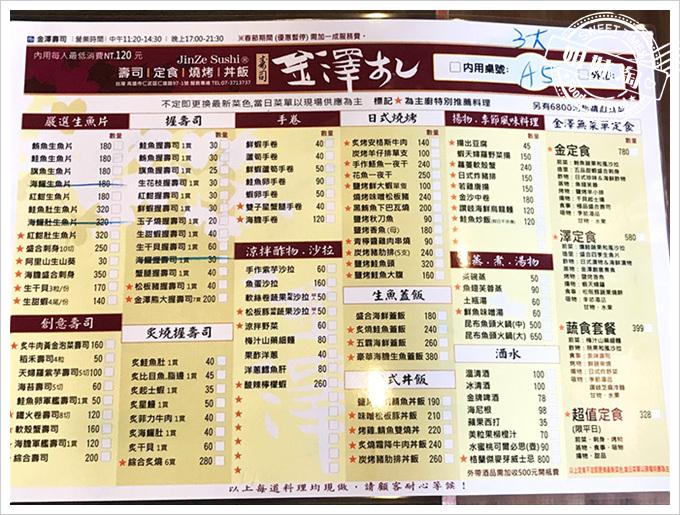 金澤壽司-仁武區美食推薦小吃