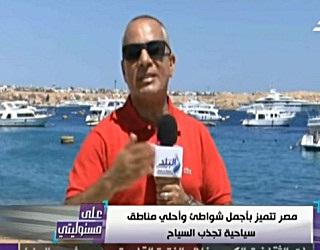 برنامج على مسئوليتى حلقة الأحد 6-8-2017 مع أحمد موسى و حلقة خاصة من مدينة الجمال شرم الشيخ