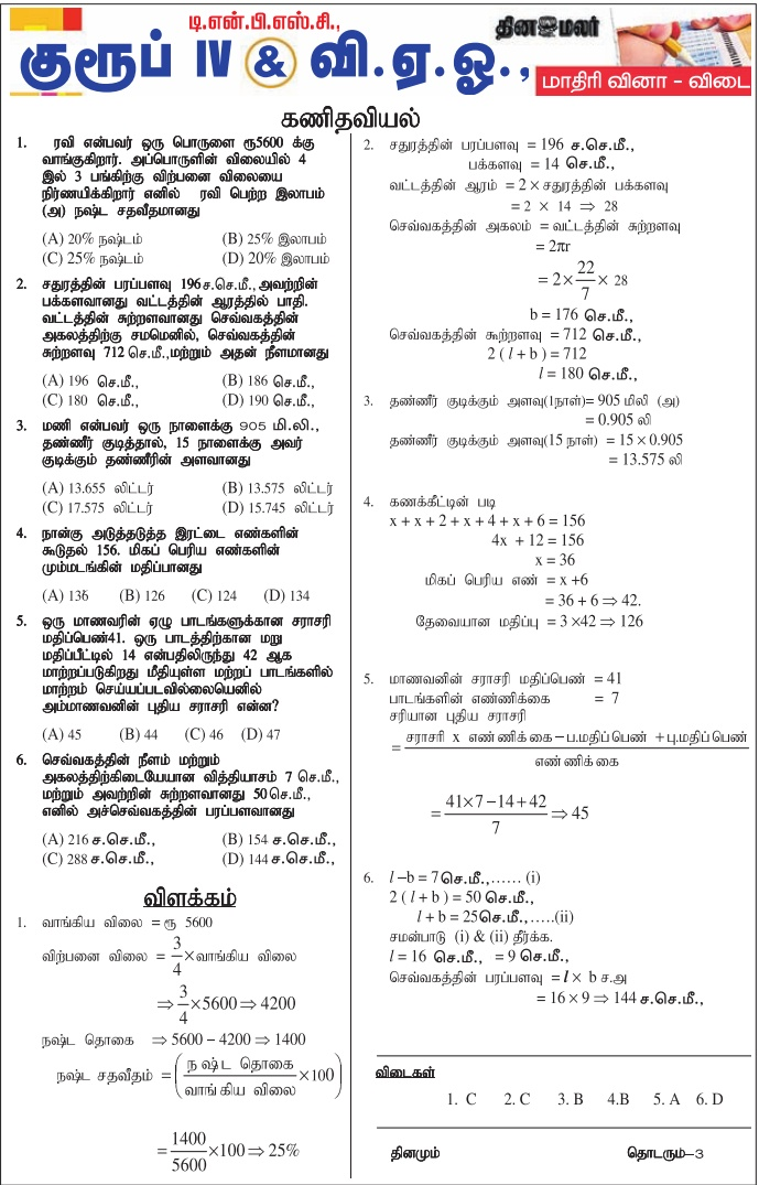 TNPSC Group 4 VAO Aptitude Model Questions Answers Part 3: Maths - PDF Download