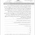 امتحان يومي في الوحدة الأولى لمبحث اللغة العربية للصف الحادي عشر الفصل الأول