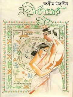 নকশী কাঁথার মাঠ - জসীম উদ্দিন Nokshi Kanthar Maath Another most famous poem book on Bangla literature Nokshi Kanthar Maath