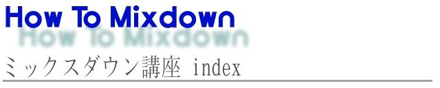 mixdown講座インデックス