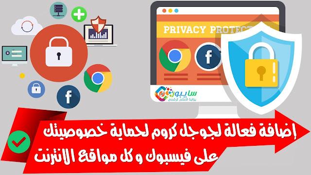 إضافة فعالة لجوجل كروم لحماية خصوصيتك على فيسبوك و كل مواقع الانترنت