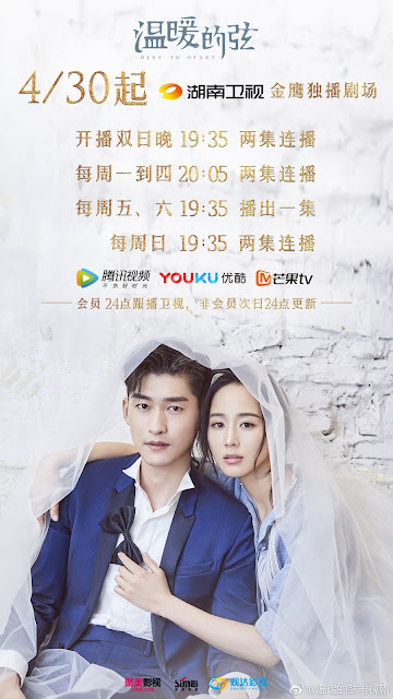 Here to Heart Chinese romance drama premiere Apr 30