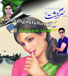 Sargazasht Digest September 2018