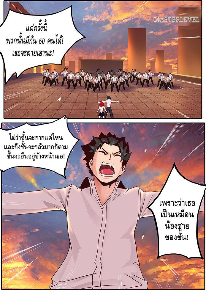 Girl and Science - หน้า 13