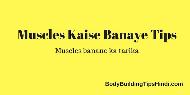 muscles kaise banaye tips tarika