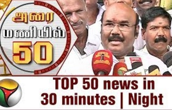 Top 50 News in 30 Minutes | Night 20-08-2017 Puthiya Thalaimurai Tv