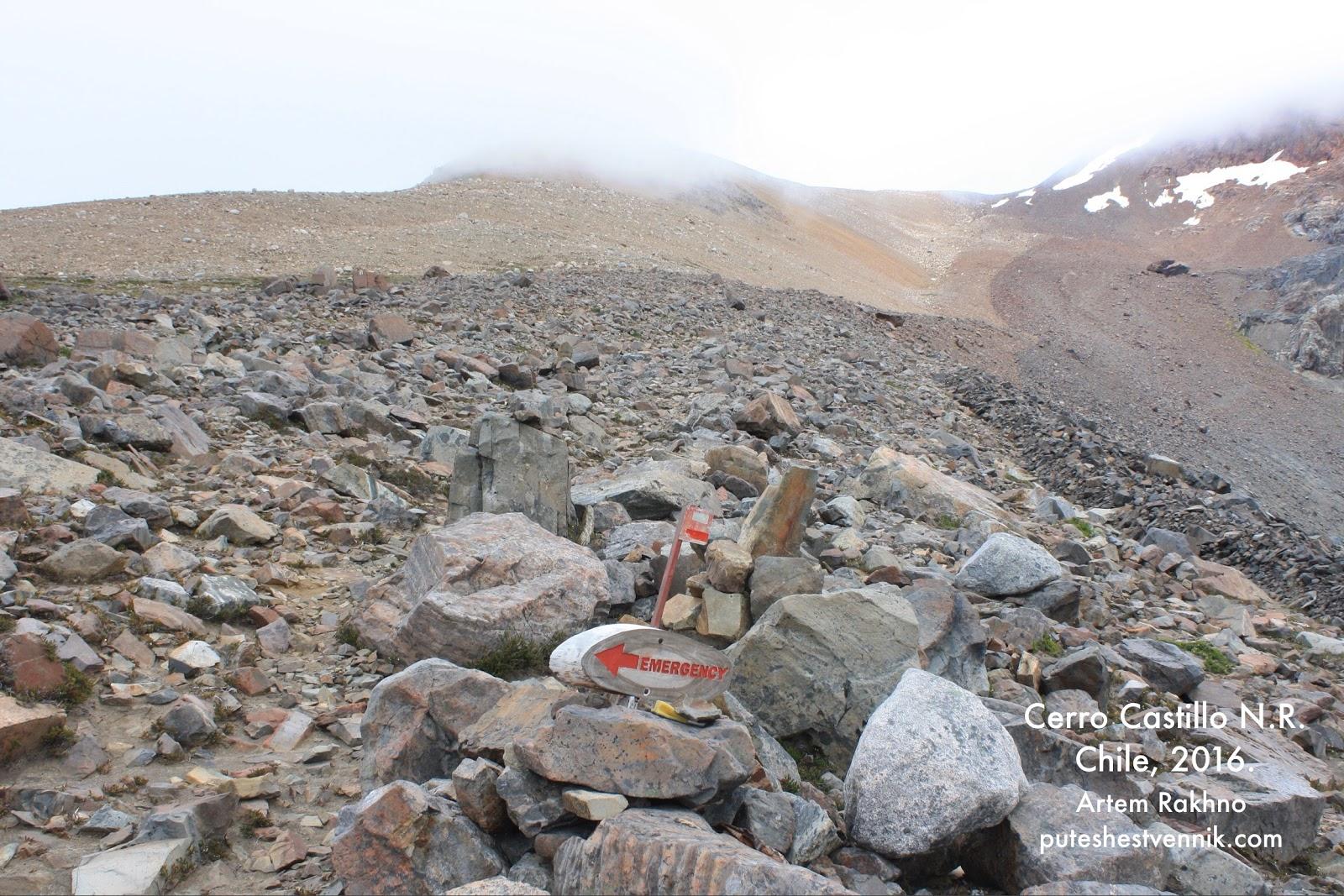 Указатель тропы в горах Чили